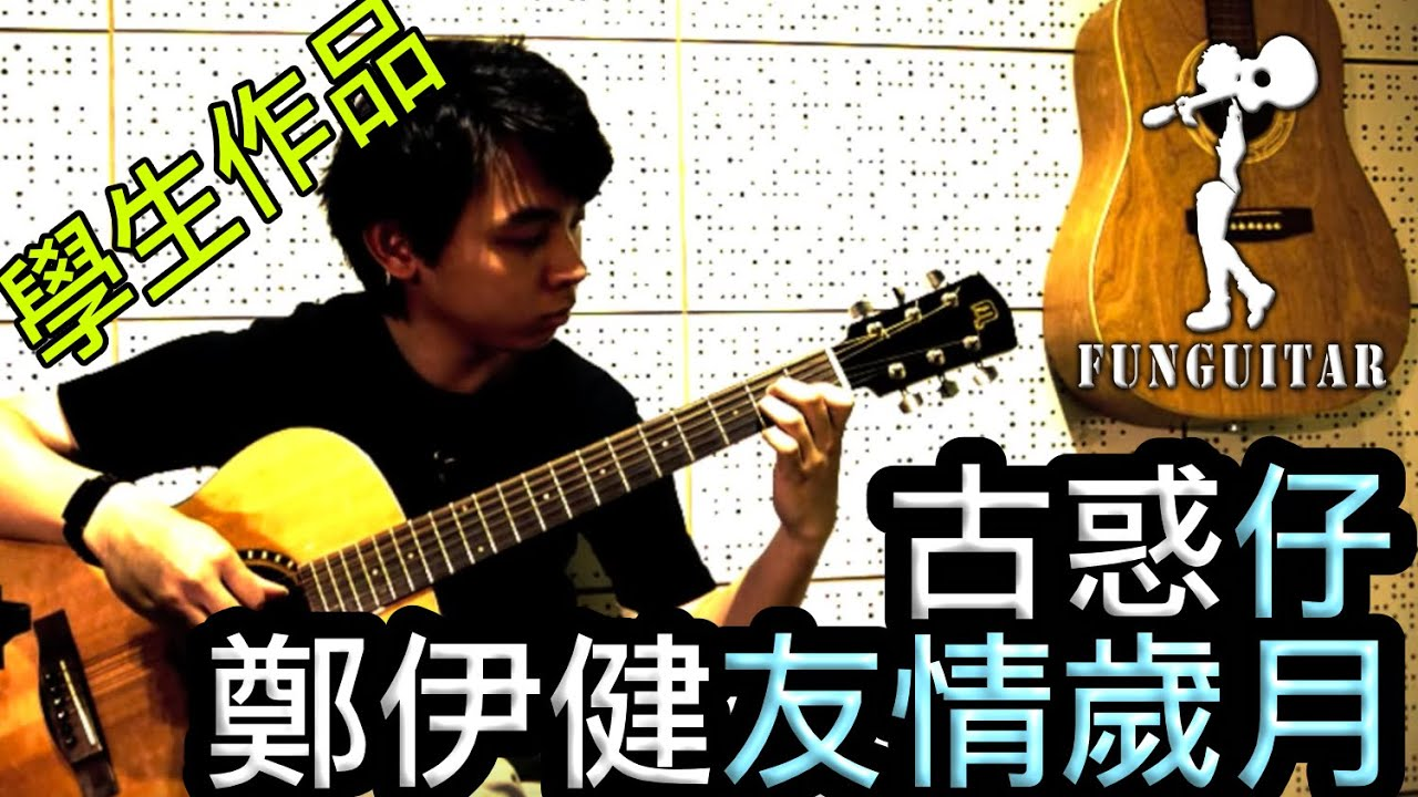 fingerstyle-by-long-fung-tam