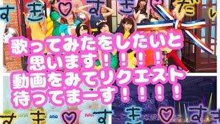 【AAA】歌ってみたリクエスト募集!!!!【ハロプロ】
