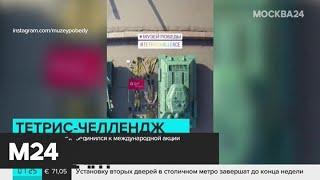 Музей Победы присоединился к международной акции - Москва 24