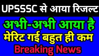 आया एक रिजल्ट | upsssc latest news today | upsssc result update | upsssc result 2019