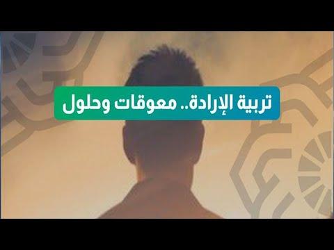 دكتور ابراهيم الفقى | اتعلم ازاى تتحكم فى أفعالك | Dr Ibrahim Elfiky