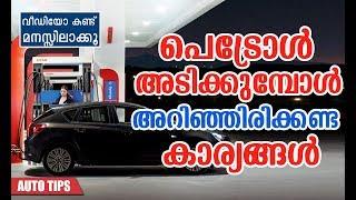 പെട്രോള് അടിക്കുമ്പോള് അറിഞ്ഞിരിക്കണ്ട കാര്യങ്ങൾ | Petrol Pump Warning