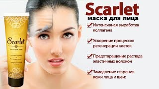 Маска для лица SCARLET антивозрастная маска для ухода за лицом Маска SCARLET купить цена отзывы