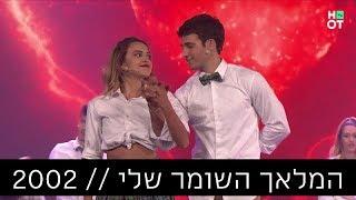 שירה לוי ועדי אלון - המלאך השומר שלי // 2002 (מאש אפ) | HOT VOD YOUNG Live