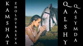 Камшат Жолдыбаева - Қалшы қасымда (Mood Video)