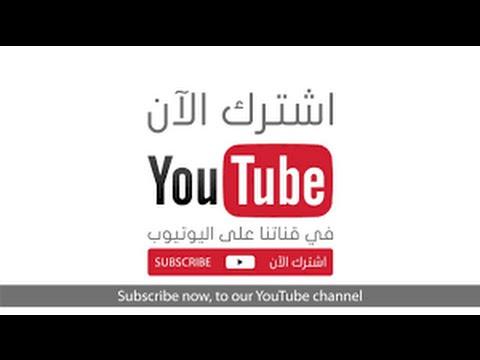 c4fd301b3 طريقة الاشتراك | الغاء الاشتراك | باي قناة على اليوتيوب - YouTube