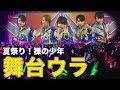 HiHi Jets【夏祭り!裸の少年】舞台ウラを大公開!