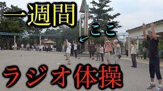 【堕落男に地獄の罰】一週間ラジオ体操の刑!!!