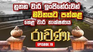 RAVANA | Episode 70 | රාවණා | 31 – 10 – 2019 | SIYATHA TV Thumbnail