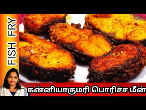 Fish Fry | Fish Fry Recipe | Fish Fry in Tamil | பொரிச்ச மீன் | How to make fish fry in Tamil