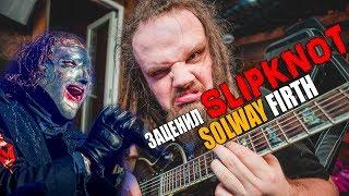 Заценил новый трек и клип Slipknot - Solway Firth