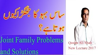 Joint family Problems and Solutions by QAsim Ali Shah Urdu Hindi