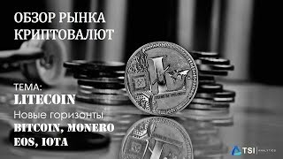 Litecoin — новые горизонты. Bitcoin, Monero EOS, IOTA   Обзор TSI Analytics