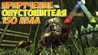 ARK Survival Evolved Aberration # 2 Приручаем ОПУСТОШИТЕЛЯ 150 лвла