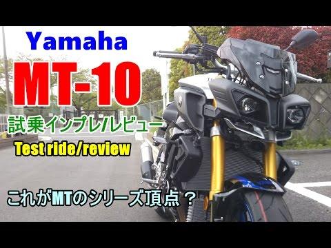 смотрите сегодня 新型 Yamaha Mt10 試乗インプレレビューyamaha R1
