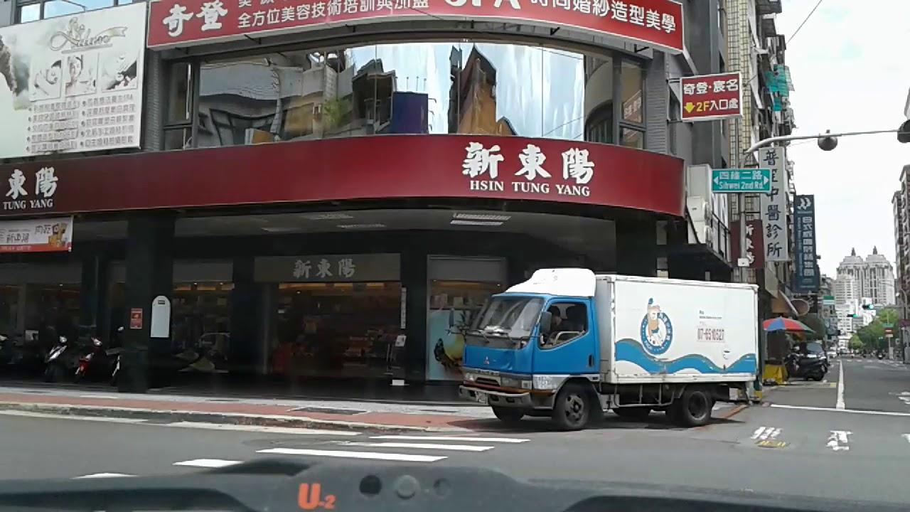 從車內看高雄~廣州一街 四維二路 東坡鮮肉飯 112巷小福新 林德街 17號穀倉手工吐司坊 - YouTube
