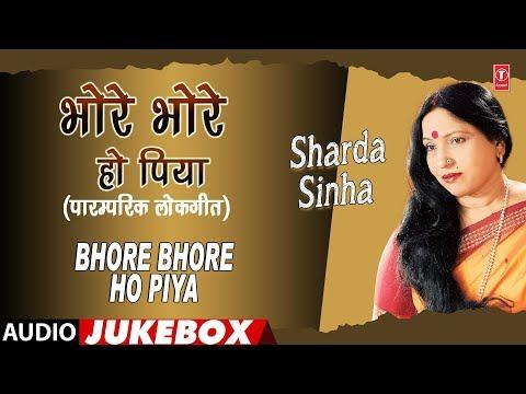 BHORE BHOR HO PIYA | BHOJPURI AUDIO SONGS JUKEBOX | SHARDA SINHA | T-Series HamaarBhojpuri