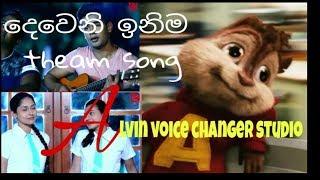 දෙවෙනි ඉනිම theam song ; Alvin voice changer studio