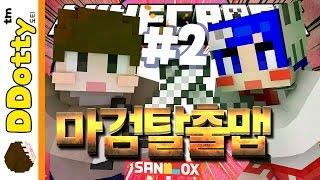 돌고 도는 권력!! [함정 마검 탈출맵 #2편: 마인크래프트 미션 어드벤쳐] Minecraft - Magic Sword Adventure - [도티]