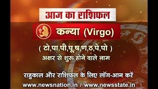 Virgo Todays Horoscope July 19: Virgo moon sign daily horoscope | Virgo Horoscope in Hindi