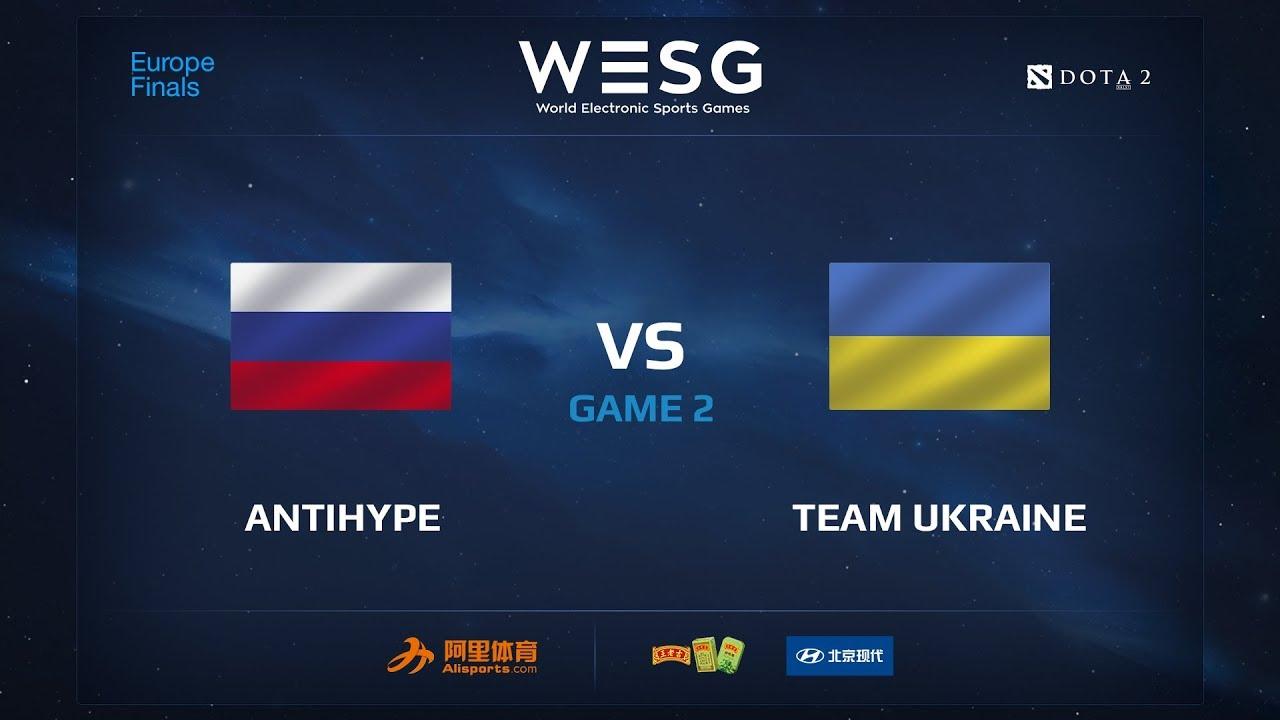 AntiHype против Team Ukraine, Вторая карта, WESG 2017 Dota 2 European Qualifier Finals