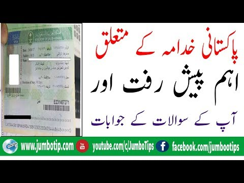 Positive progress in Pakistani House maid Case ; Stuck in Dammam, Saudi Arabia | Jumbo Tips
