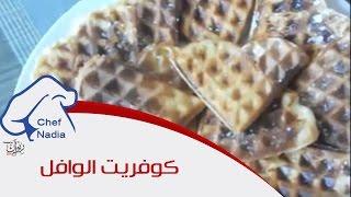 كوفريت الوافل او الباسطا  للشيف نادية