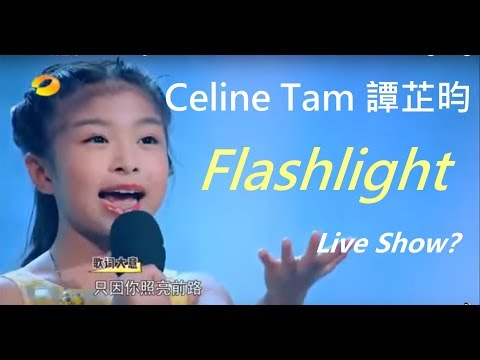 Celine Tam 譚芷昀  Jessie J Flashlight Live Performance in China
