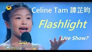 Celine Tam 譚芷昀  Jessie J Flashlight Live Performance in China
