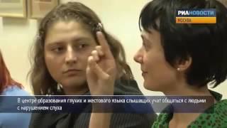 Обучение глухонемых в центре образования глухих