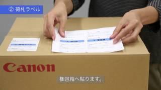 キヤノンMJの物流現場で使用している、環境に配慮した伝票一体型ラベル...