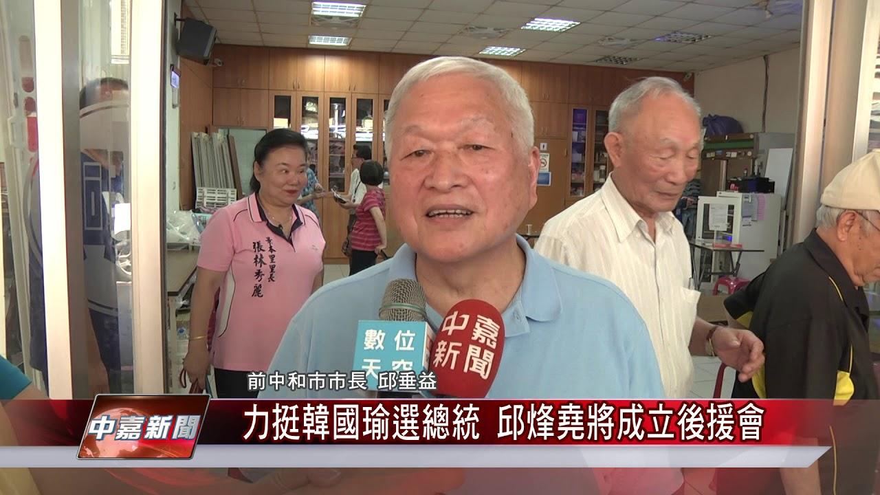 1080425【中嘉新聞】力挺韓國瑜選總統 邱烽堯將成立後援會 - YouTube