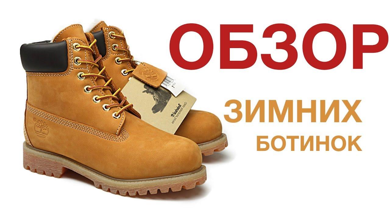 Зимние ботинки Тимберленд с мехом. Отзыв, распаковка и обзор. Тест на водонепронецаемость.