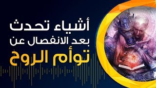 7 unexpected things happen after you break up with your soul mate (Arabic podcast)