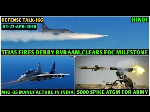 Indian Defence News:Tejas Fires Derby BVRAAM,MiG-35 in India,5000 Spike Deal,No F35 For IAF,(Hindi)