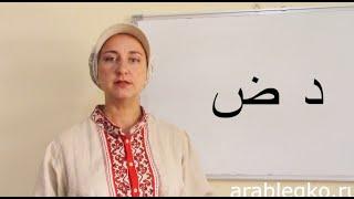 Упражнение на различение звуков в арабском языке. № 3 Арабский алфавит. Буквы