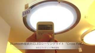 NECライティングのBluetooth接続対応LEDシーリングライト「Cross Feel」製品紹介 thumbnail