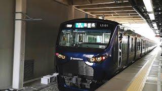 相鉄・JR直通線12000系 渋谷駅発車シーン 2019年11月30日開業