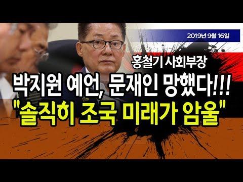 박지원 예언, 문재인 망했다!!! (홍철기 사회부장) / 신의한수