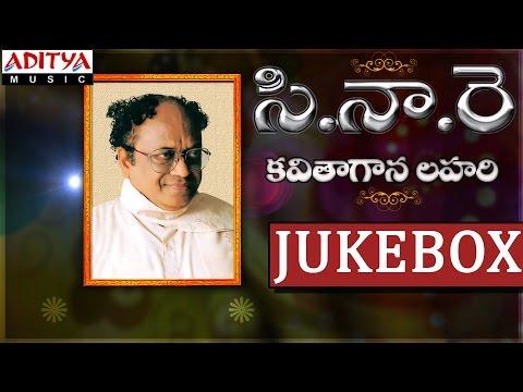 Kavithagaana Lahari || Songs Jukebox || Dr.C.Narayana Reddy