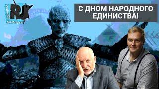 С ДНОМ НАРОДНОГО ЕДИНСТВА! #СтепанСулакшин