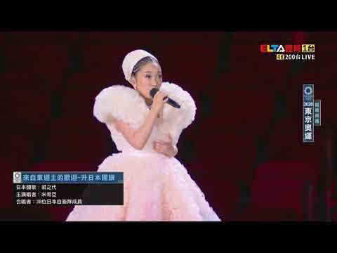 【東京奧運開幕典禮】鐵肺歌后米希亞MISIA獻唱日本國歌《君之代》