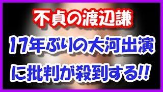 不貞は不問!? 渡辺謙、17年ぶりの大河出演に批判殺到!! 6月27日、18...