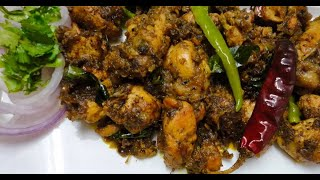 Pepper Chicken Recipe | Best Chicken Starter Recipe in Telugu | How to make Pepper Chicken Recipe |