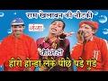 हीरो हौंडा लेके पीछे पड़े गुंडे - Ram Khelawan Ki Nautanki   Bhojpuri Nautanki Nach Programme