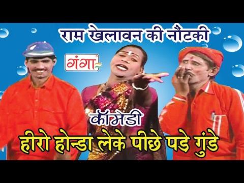 हीरो हौंडा लेके पीछे पड़े गुंडे - Ram Khelawan Ki Nautanki | Bhojpuri Nautanki Nach Programme