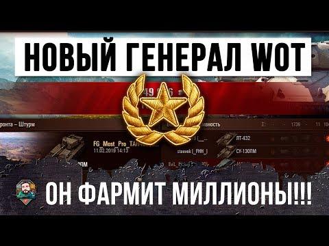 БЕССМЕРТНЫЙ ГЕНЕРАЛ ТАНКОВ! ОН ЗАРАБАТЫВАЕТ МИЛЛИОНЫ НА ЛИНИИ ФРОНТА В WORLD OF TANKS!