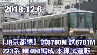 【JR京都線】223系HE404編成 本線試運転