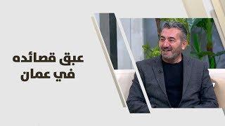 الشاعر محمد البياسي - عبق قصائده في عمان