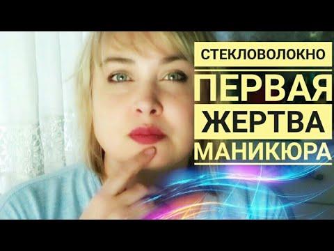 Стекловолокно - первая жертва маникюра / Ногти или здоровье / Опасный маникюр / Разоблачение